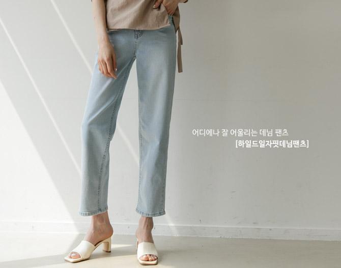 chichera-세련된 그녀들의 선택, 시크헤라[하일드일자핏데님팬츠]♡韓國女裝褲