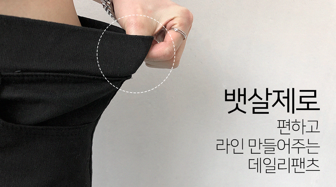 naning9-드펀 밴딩팬츠♡韓國女裝褲