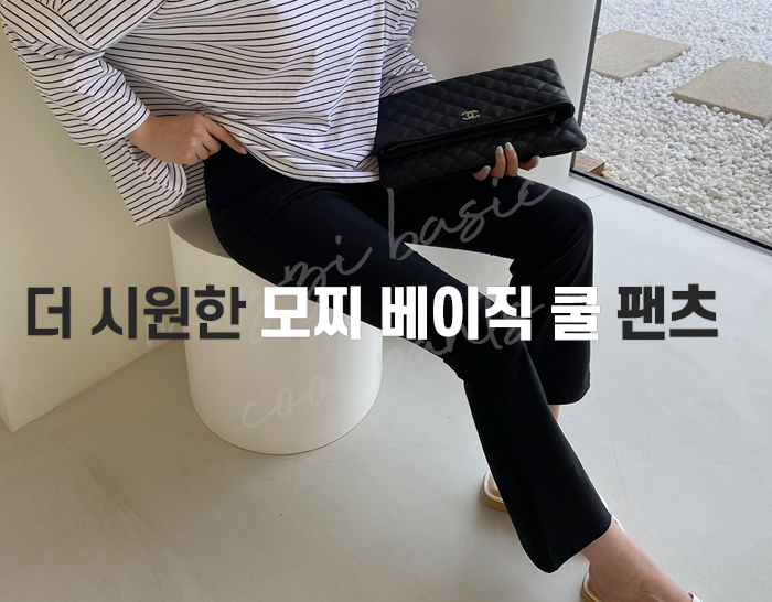 ssunny-[[SS]모찌air 11탄 베이직cool팬츠 2type(일자ver,부츠컷ver)]♡韓國女裝褲