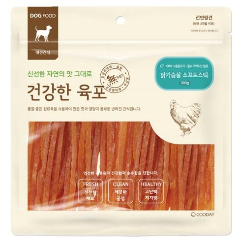 굿데이 건강한육포 반려견간식 300g닭가슴살 雞胸肉