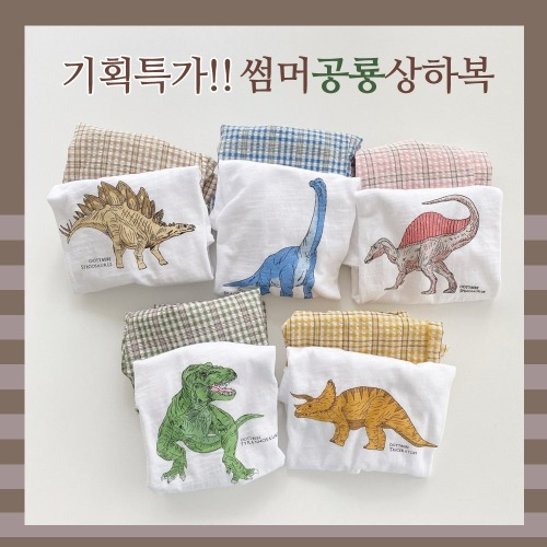 cooingkids-T썸머공룡상하복세트♡韓國童裝套裝