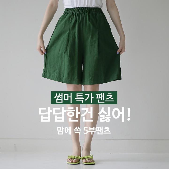 lemite-맘에쏙 5부팬츠(린넨35%,특가팬츠,세일제외)♡韓國女裝褲