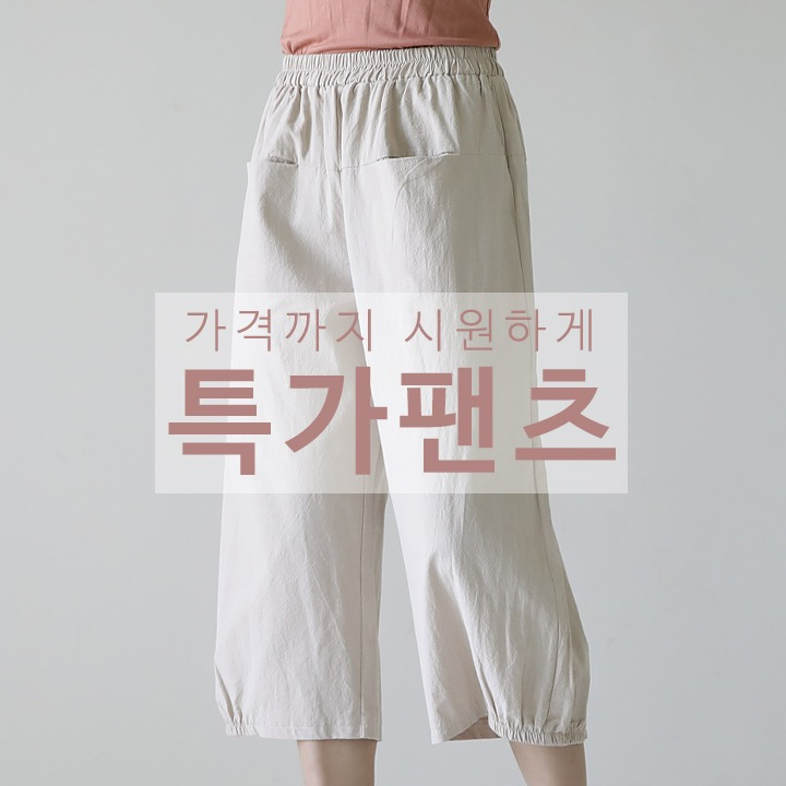 lemite-밑단밴딩 캥거루팬츠(특가팬츠,세일제외)♡韓國女裝褲