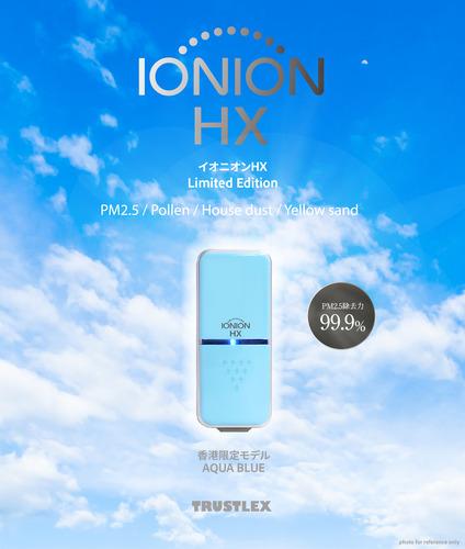 IONION HX 隨身空淨 水藍色