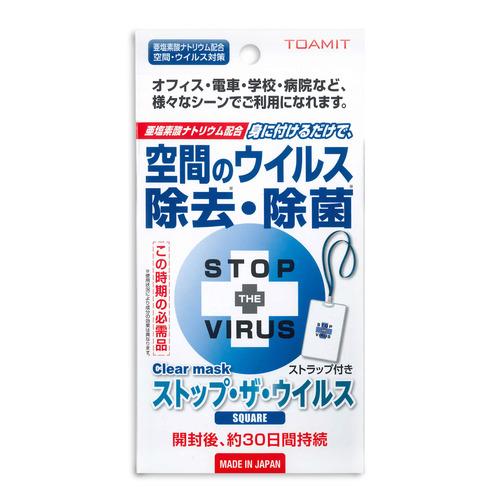 TOAMIT Stop The Virus 第三代高效掛頸式消毒卡