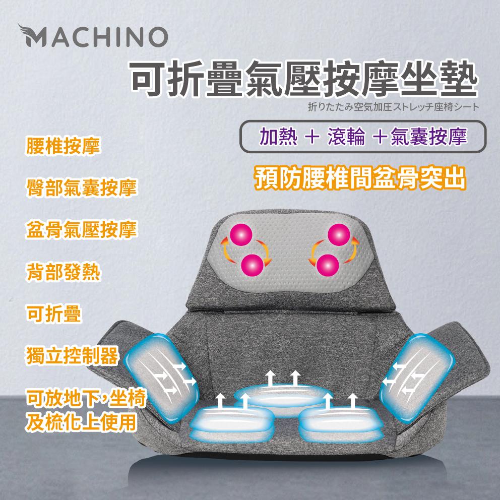 Machino 2021 年新產品: 折疊氣囊按摩坐墊