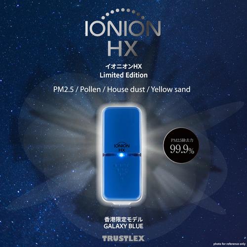 IONION HX 隨身空淨 銀河藍色