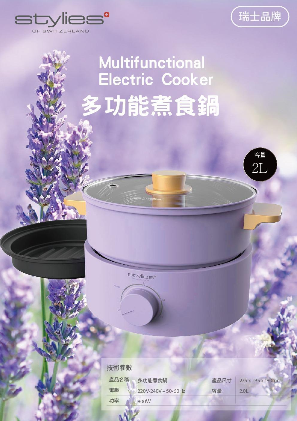 瑞士品牌STYLIES 多功能煮食鍋