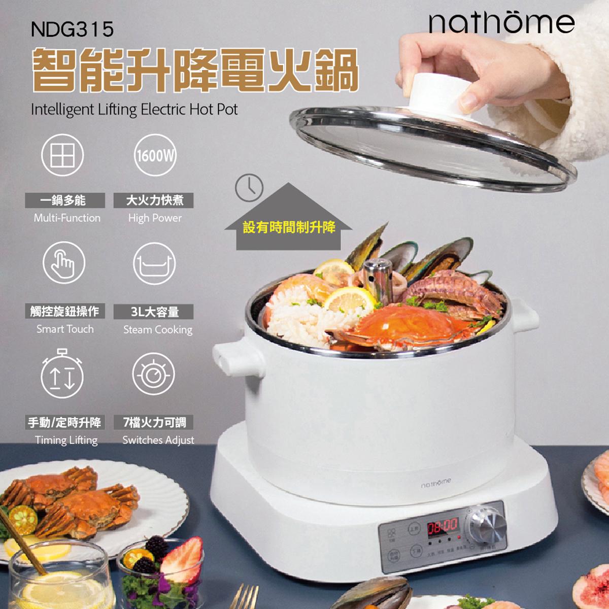 《新》nathome智能升降電火鍋(附食物時間制升降功能)