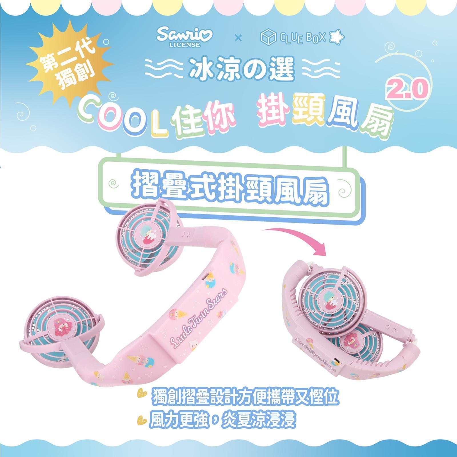 """【SanrioXClub Box】""""COOL住你""""潮人掛頸風扇2.0 - Little Twin Stars"""