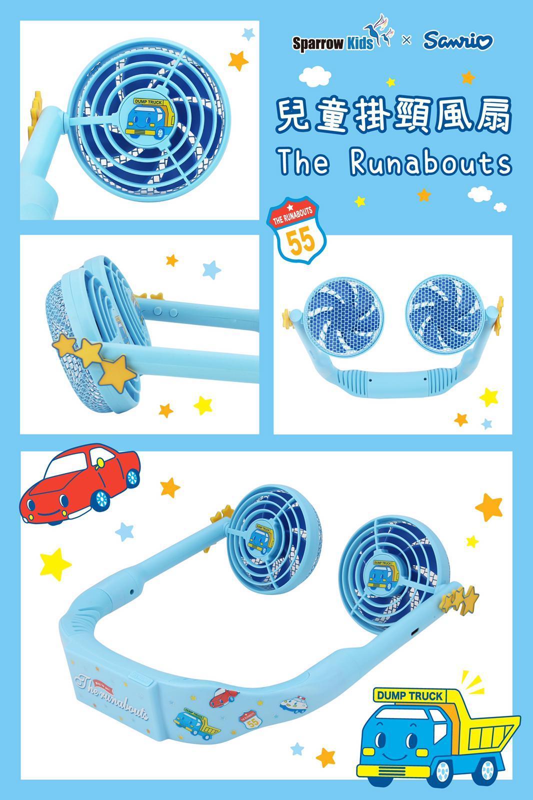 【Sanrio】 兒童卡通掛頸閃燈風扇-Runabouts車仔