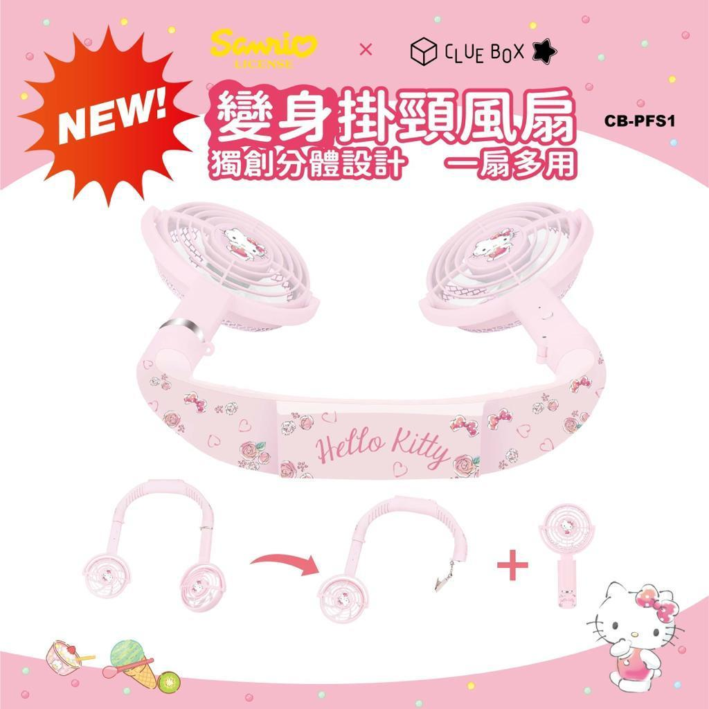 【Sanrio X Club Box】變身掛頸風扇 - Hello Kitty