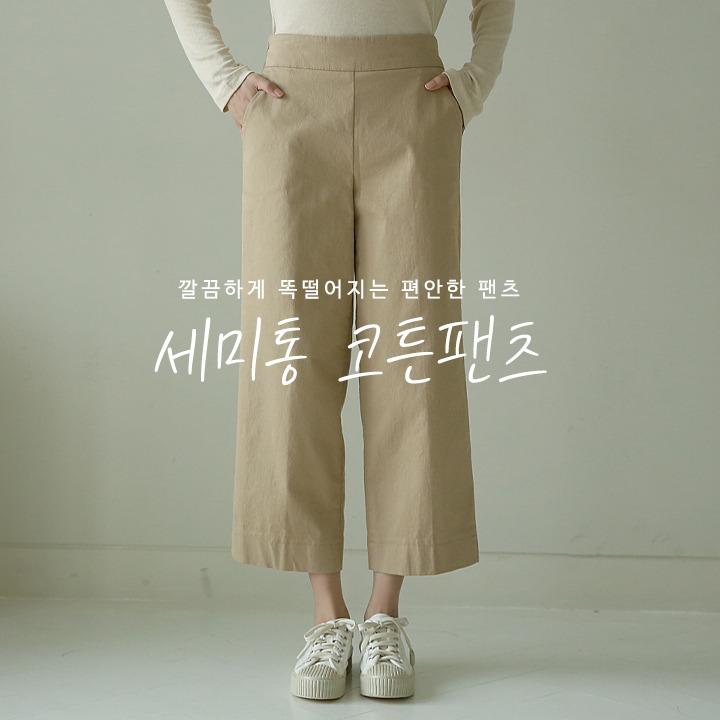 lemite-세미통 코튼팬츠(23일까지15%프리오더)♡韓國女裝褲