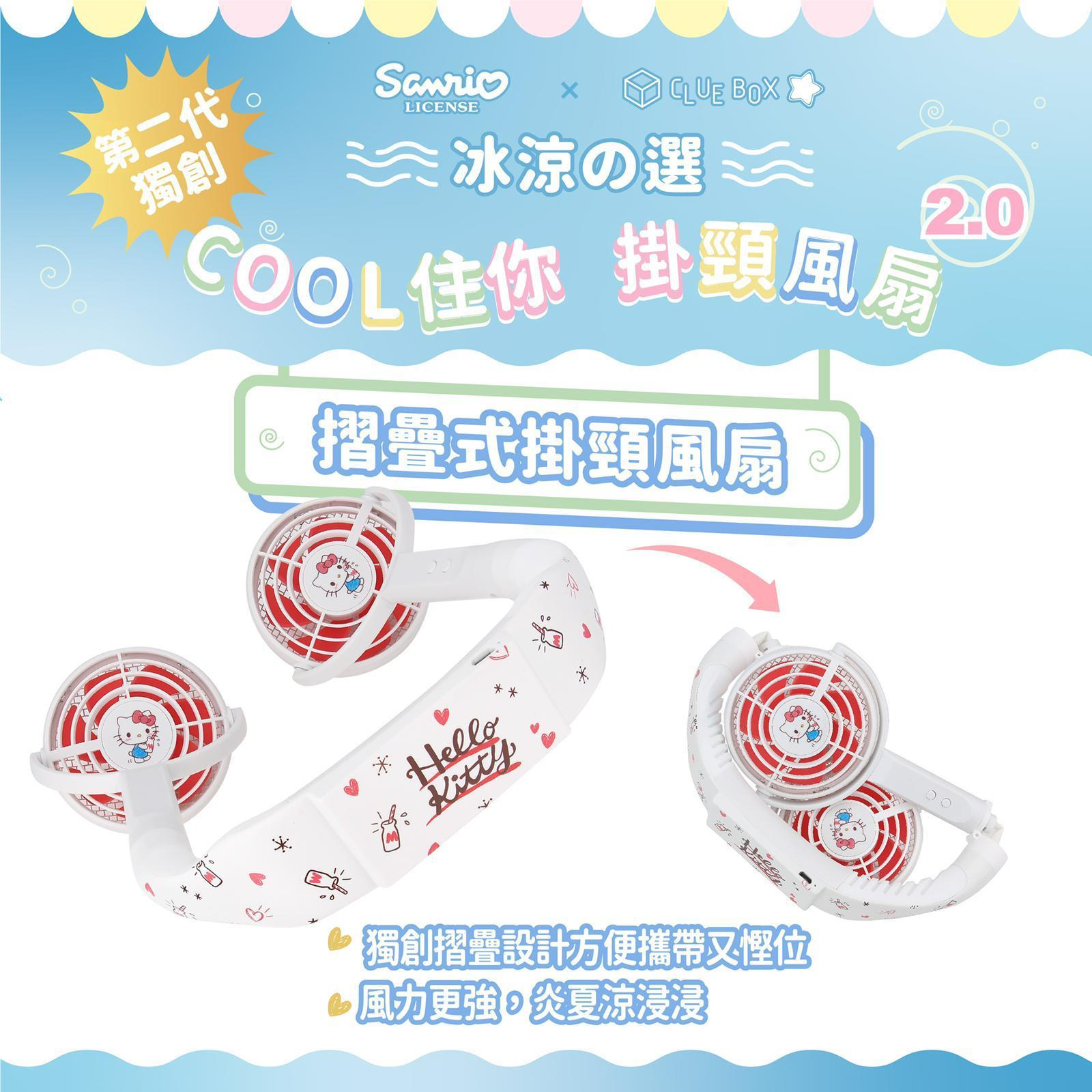 "【SanrioXClub Box】""COOL住你""潮人掛頸風扇2.0 - Hello Kitty"