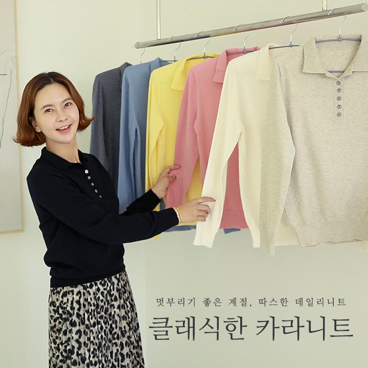 lemite-클래식한 카라니트(23일까지만15%프리오더)♡韓國女裝上衣
