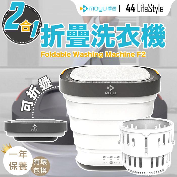 Moyu 摩魚折疊洗衣機 XPB08-F2 – 小型洗衣機 衣物清潔機 內衣褲清洗機 消毒 自動瀝水