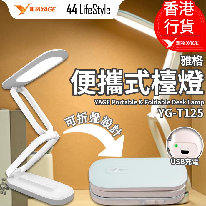 YAGE 雅格 便攜式檯燈 YG-T125 – USB充電 LED 桌用 化妝 學生 學習 可折疊