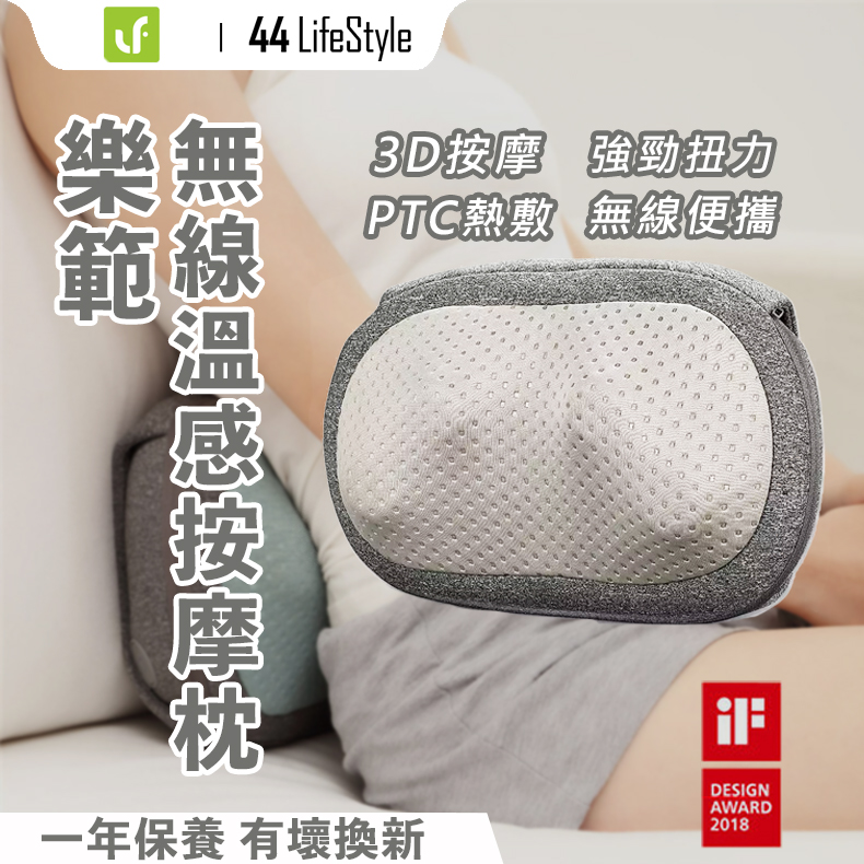 無線溫感按摩枕