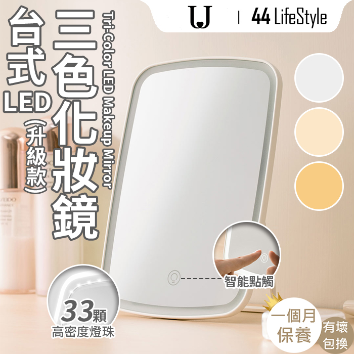 台式LED三色LED化妝鏡 NV505 – 補光 美妝 梳妝鏡 可充電 LED燈 發光鏡