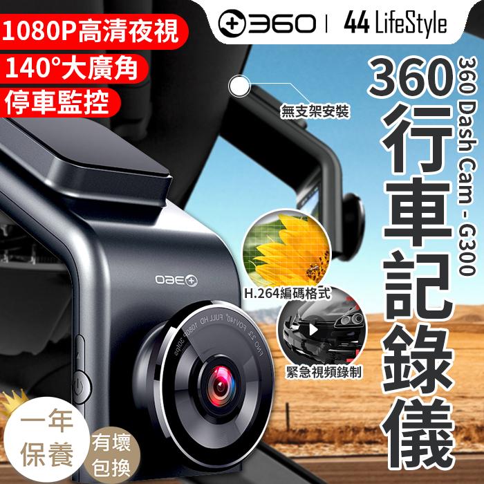 360 行車記錄儀 G300 J635 (國際版) – 監控 錄影 車Cam 夜視 手機app 1080pHD