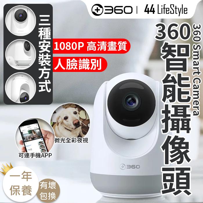 360 1080P 智能攝像機雲台版1080P標準款 (國際版) D806 – 高清 360°全景 紅外夜視 人臉識別 異音辨別