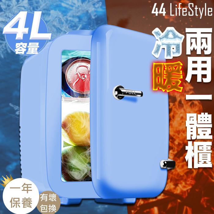 冷暖兩用一體櫃 4L ETC4 – 單門雪櫃 迷你雪櫃 加熱 保溫 車用雪櫃