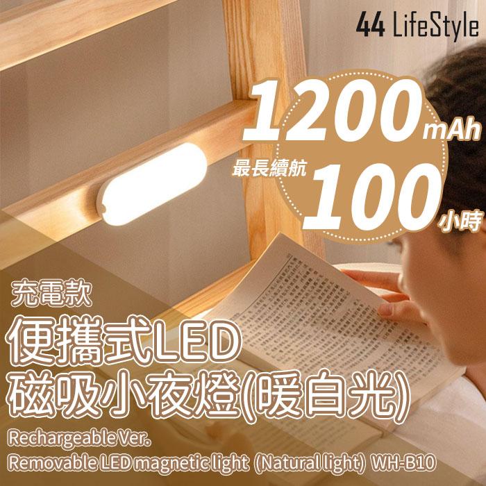 便攜式LED 磁吸小夜燈 (暖白光) 充電款 WH-B10 – USB充電 桌用 化妝 學生 學習 輕觸式