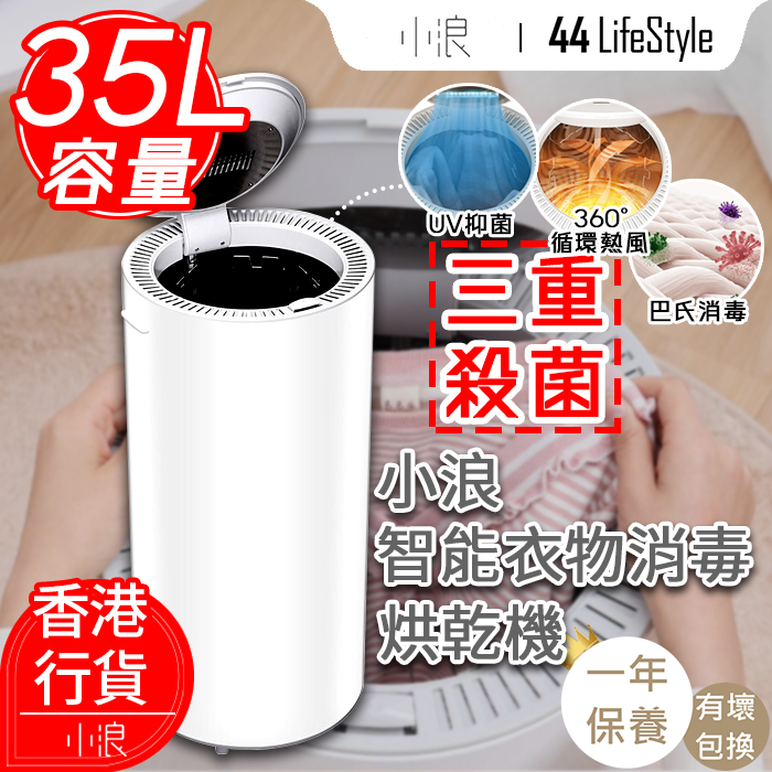智能衣物消毒乾衣機35L