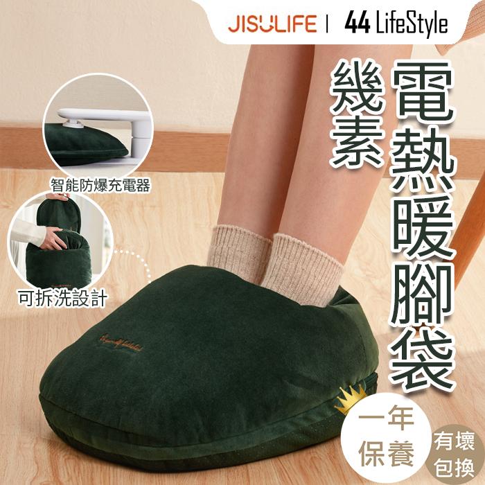 電熱暖腳袋