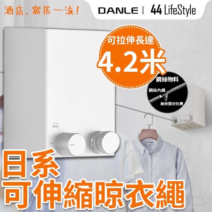 Danle 丹樂 4.2米 可伸縮免打孔晾衣繩 DL027488 – 晾衫 晾褲 衣架 褲架 晾衫架 晾衣架