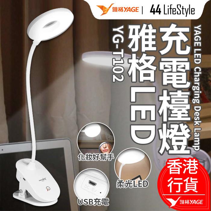 YAGE 雅格 LED充電檯燈(環形款)YG-T102 – USB充電 LED 桌用 化妝 學生 學習