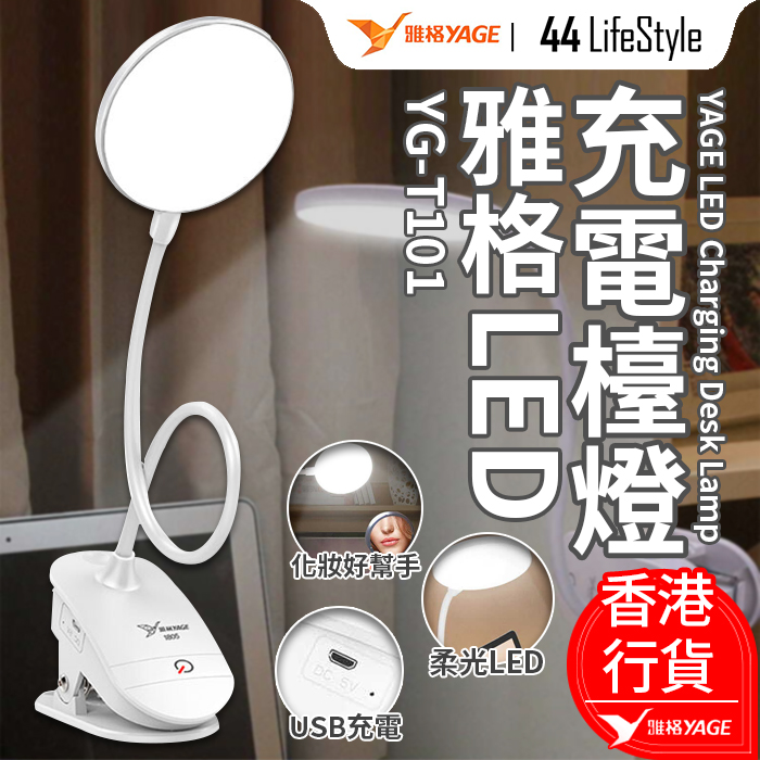 YAGE 雅格 LED充電檯燈 YG-T101 – USB充電 LED 桌用 化妝 學生 學習 書桌燈