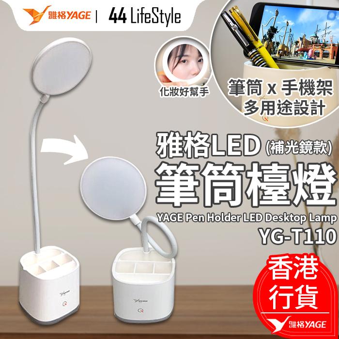 YAGE 雅格筆筒LED檯燈 (補光鏡款) YG-T110 – USB充電 LED 桌用 化妝 學生 學習 筆筒 手機支架