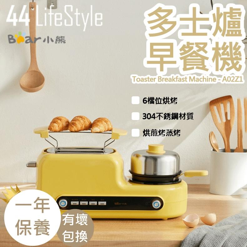 多士爐早餐機