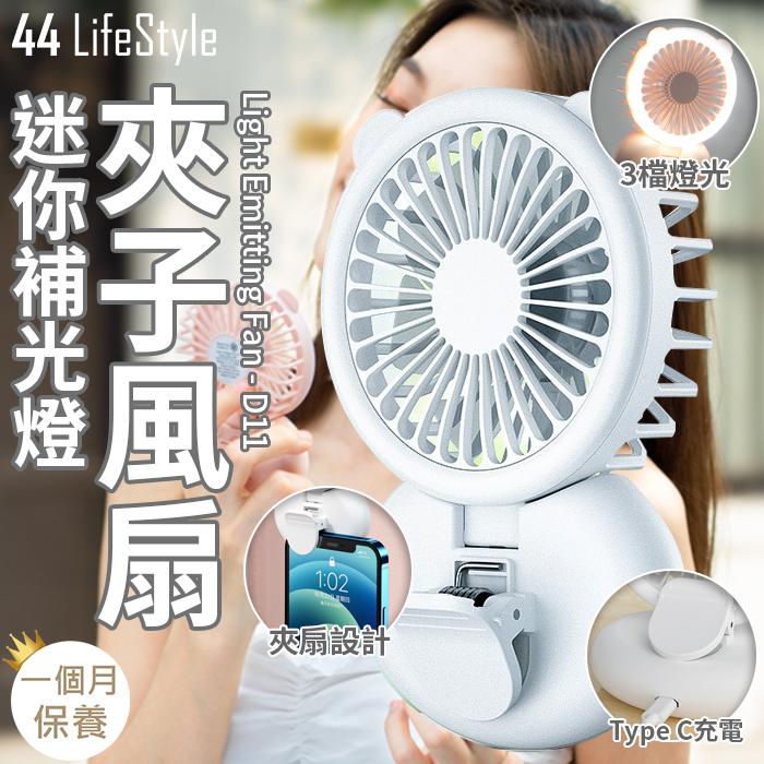 迷你補光燈夾子風扇 D11 – USB風扇,坐枱/手持/掛頸,3速強風風扇,LED照明功能