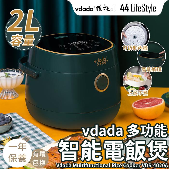 Vdada 2L 400W 多功能智能電飯煲 VDS-4020A – 智能迷你加熱電 煮鍋 蒸籠 感溫探頭 IMD觸控