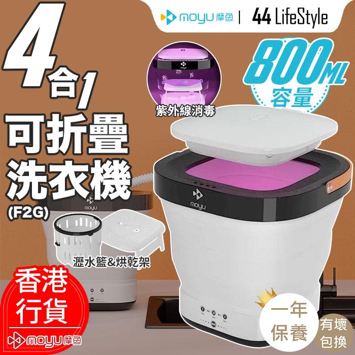 Moyu 摩魚折疊洗衣機 XPB08-F2G – 小型洗衣機 衣物清潔機 內衣褲清洗機 消毒 烘乾 紫外線