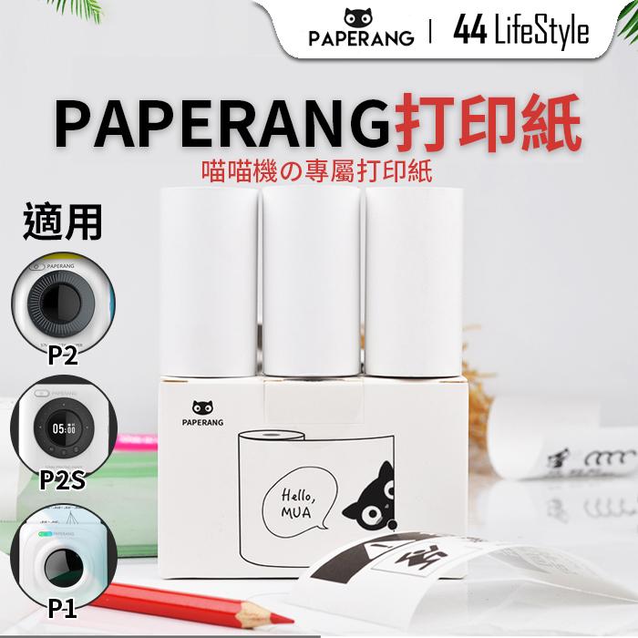 Paperang 官方十年紙 (喵喵機專用) – 熱敏紙 打印 盒裝