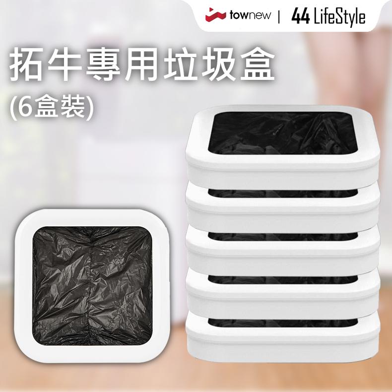 Townew 拓牛專用垃圾盒 (6盒裝) T1專用