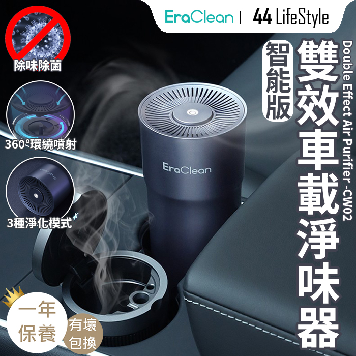 EraClean 負離子活性氧車載淨化器 CW-C02 (智能版) – 家用煙灰缸 辦公室 USB充電  一鍵操作 拒絕二手煙