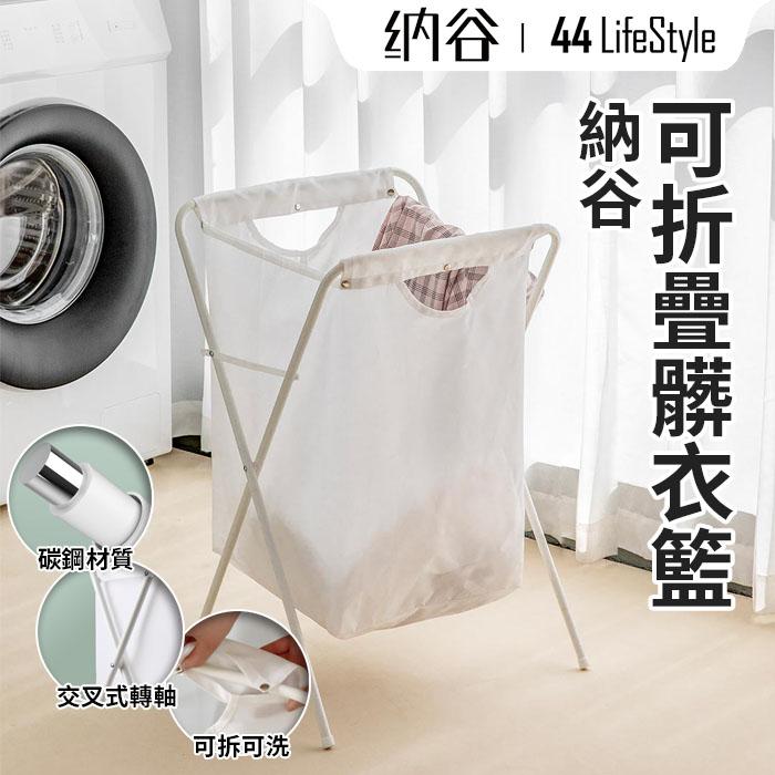 小米 納谷 可折疊髒衣籃 – 洗衣籃 洗衣盆 裝衫籃