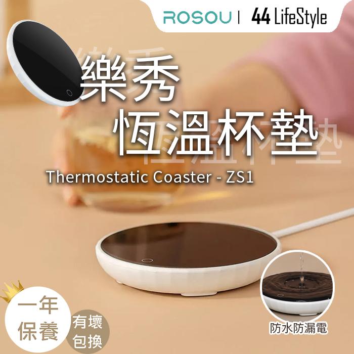 ROSOU 樂秀恆溫杯墊 ZS1 – 杯墊 暖奶器 加熱恆溫 保溫 電煮