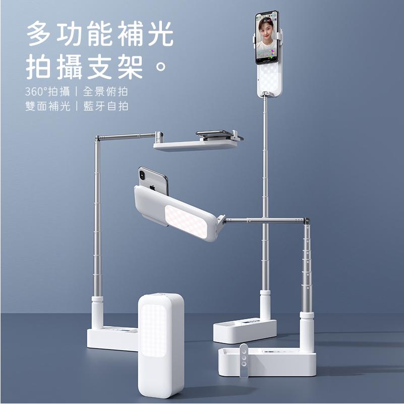 台灣BlackLeaf- 多功能補光自拍直播支架(便利㩗帶直播盒)