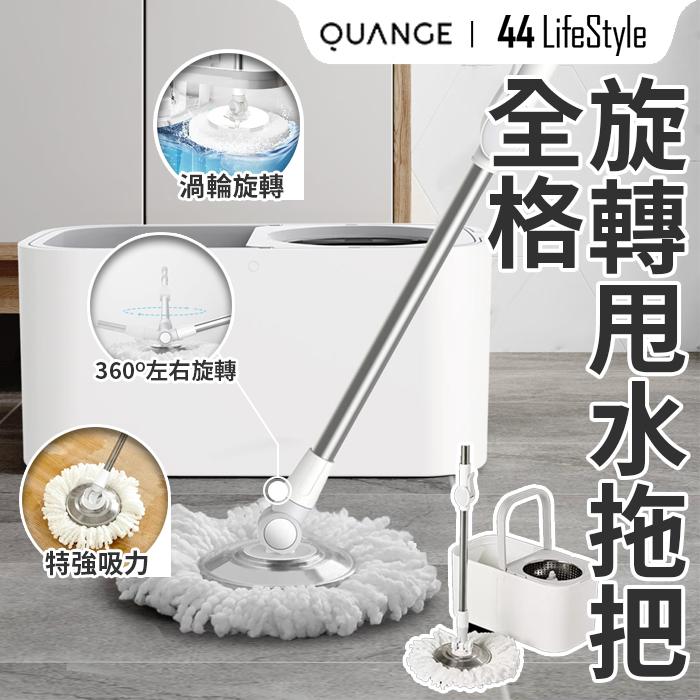 QUANGE 全格 旋轉甩水拖把 QJ030401 –  纖維棉頭 分離式 伸縮 家居清潔 拖地 掃地 地拖