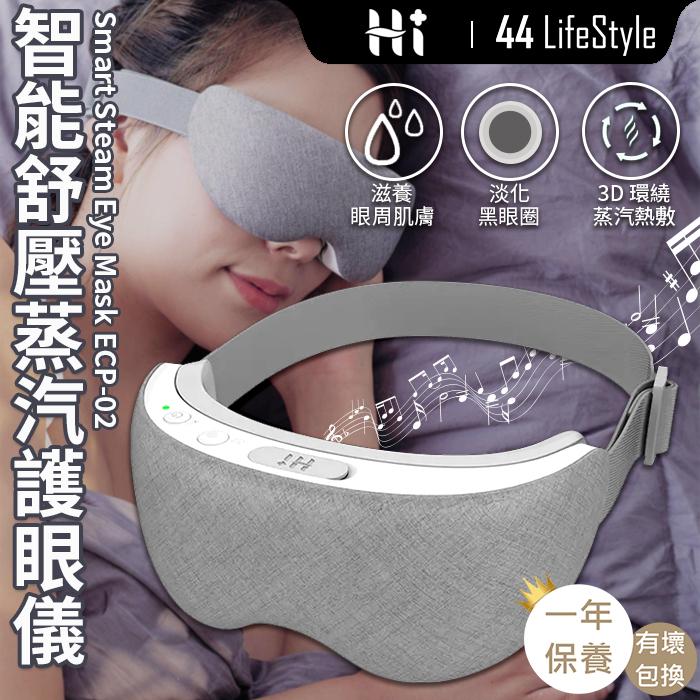 Hi+ 智能舒壓蒸氣護眼罩 ECP-02 – 滋養眼周 恆溫熱敷 音樂 持久續航 去黑眼圈 無線操作 眼部按摩