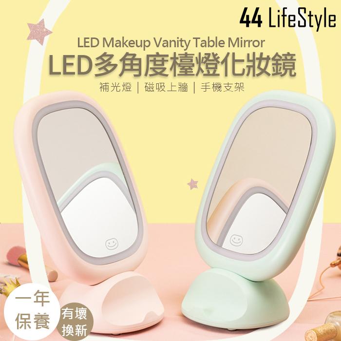 PAPA LED多角度檯燈化妝鏡PAPA-01