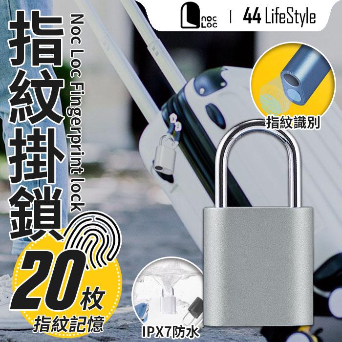 小米 noc loc 指紋掛鎖 – 鎖 旅行鎖 防水 電子鎖