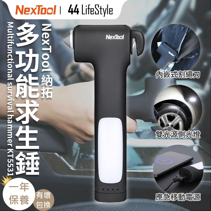 NexTool 納拓多功能汽車求生錘 KT5531- 破窗器 消防錘 手電筒 內嵌式刀片 磁吸設計 移動電源