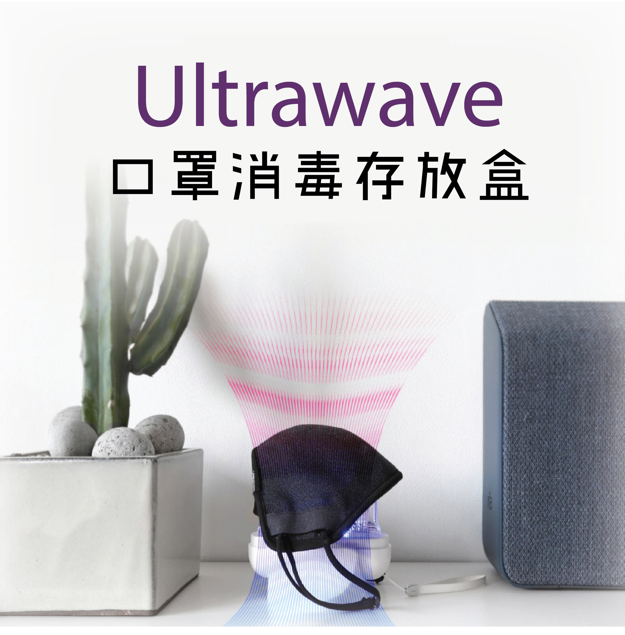 UV-C LED口罩消毒存放盒  韓國Ultrawave