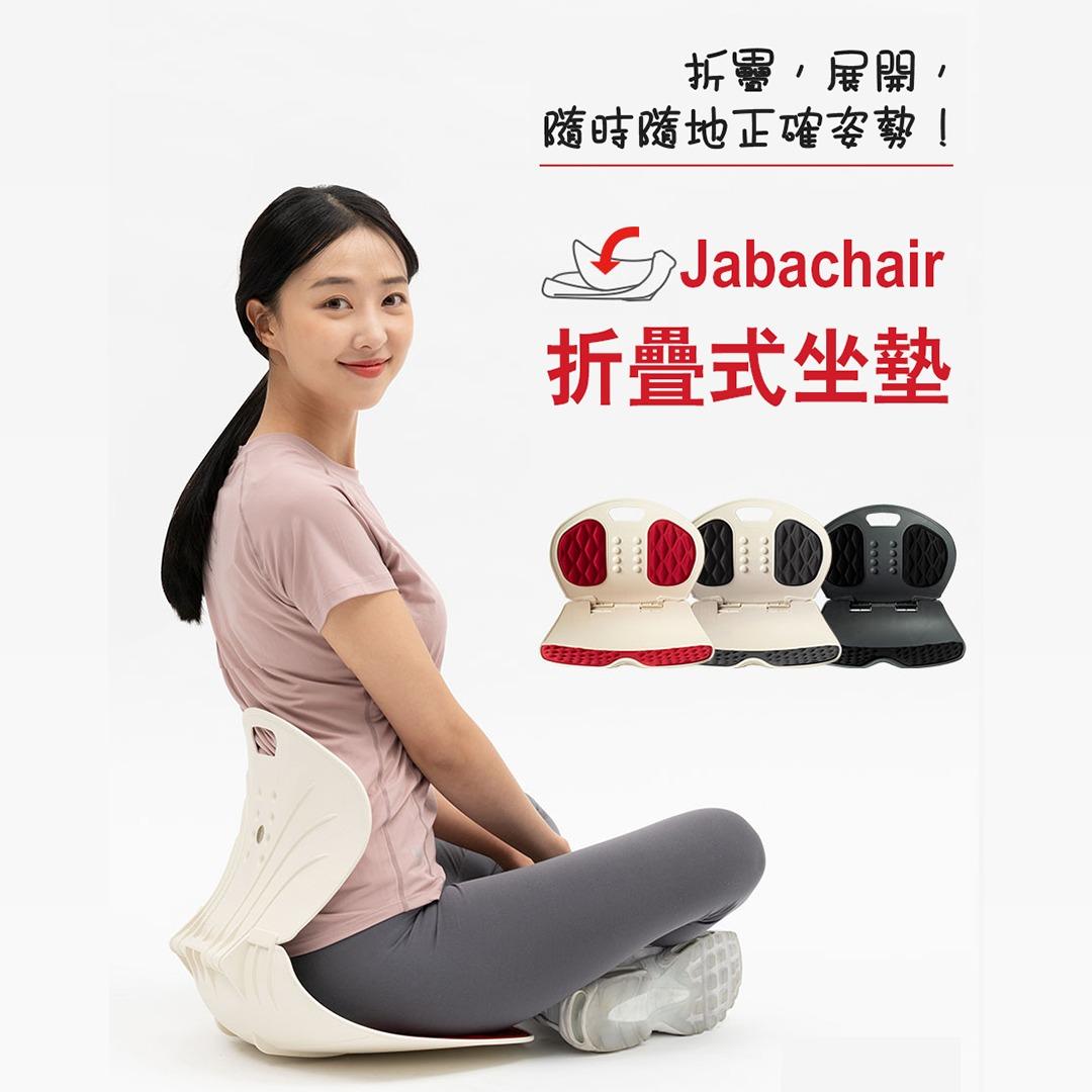 【韓國】Jabachair丨首款折疊式護脊坐墊